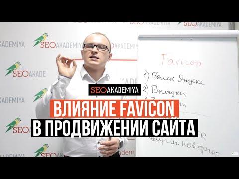 Что такое favicon и зачем он нужен? Академия SEO