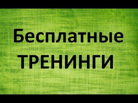 «Планета семинаров» — портал о саморазвитии, все курсы