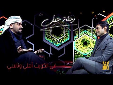 تحميل ومشاهدة الجسمي للكويت : أنتم أهلي وناسي | رحلة جبل 2016