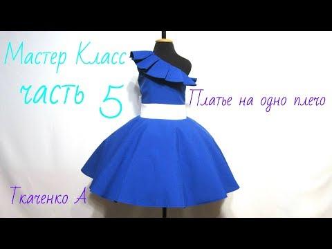 Платье на одно плечо сшить без выкройкииз YouTube · Длительность: 19 мин5 с