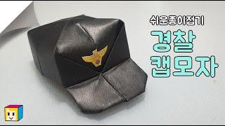 경찰모자만들기! 쉬운 모자 종이접기ㅣ색종이 모자접기~!…