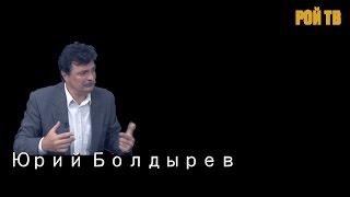 Ю.Болдырев: посмертные записки «Столыпинского клуба».