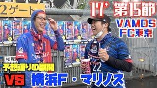観に行った試合のハイライトはこちら 【公式】ハイライト:FC東京vs横...