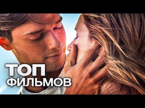 10 ПРОНЗИТЕЛЬНЫХ ФИЛЬМОВ С ШИКАРНОЙ КОНЦОВКОЙ! - Видео онлайн