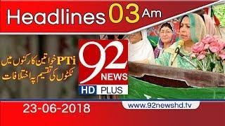News Headlines | 03:00 AM | 23 June 2018  | 92NewsHD