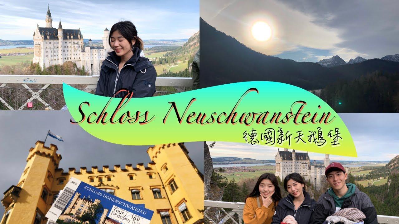 🏙德國介紹|跟我一起去超美童話城堡『新天鵝堡』吧!_ATINA🔻