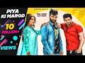Piya Ki Marod Lyrics Vijay Varma | Download Full Song in HD Amit Dhull | New Haryanvi DJ Song 2019