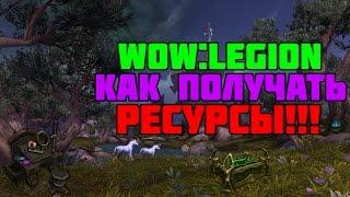 World of Warcraft-Как получать ресурсы в Легионе