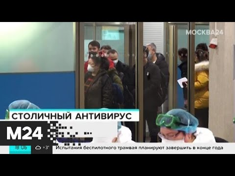 Нарушивших режим карантина иностранцев будут депортировать - Москва 24