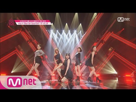 Produce 101 The BEST Visuals!  Group 2 miss A ♬ Bad Girl Good Girl EP04 20160212