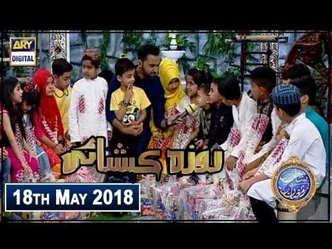 Shan e Iftar – Segment: Roza Kushai – 18th May 2018 thumbnail