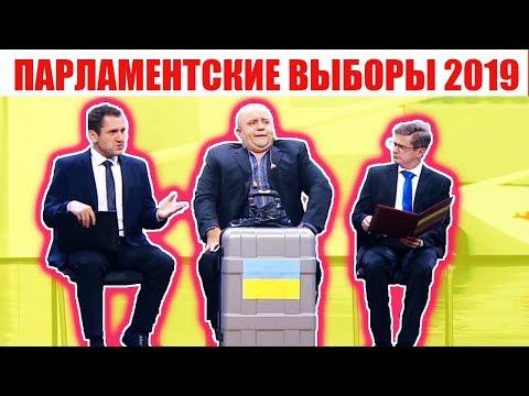 Парламентские выборы 2019