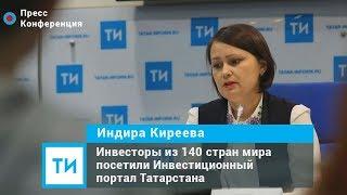 Инвесторы из 140 стран мира посетили Инвестиционный портал Татарстана