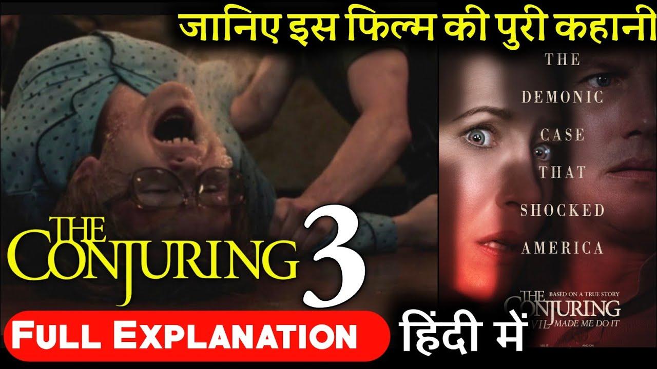 Conjurring 3 full movie in Hindi explanation।।सच्ची कहानी पर आधारित है The Conjuring 3 फिल्म।।