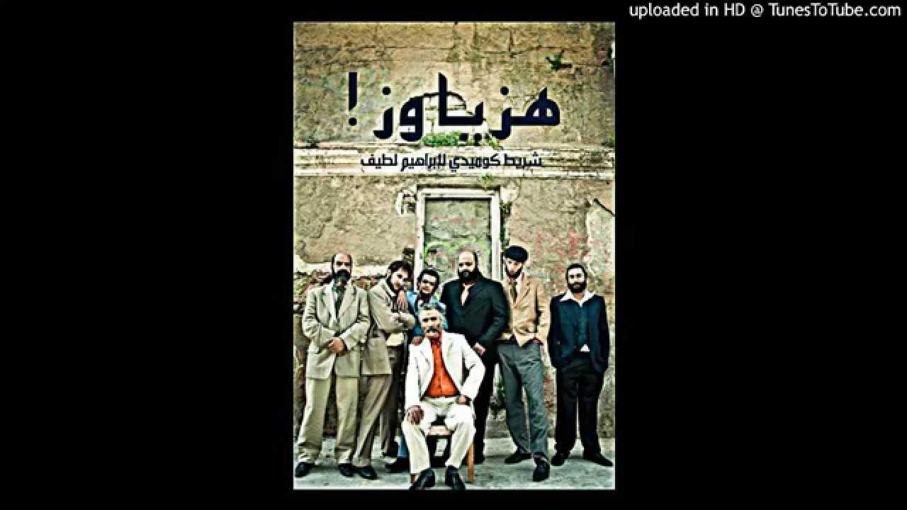 film tunisien hez ya wez