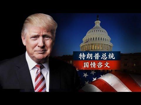 美国总统特朗普国情咨文特别节目