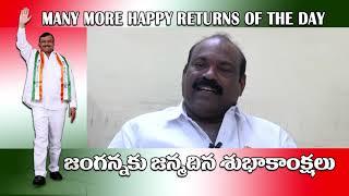 జంగన్నకు జన్మదిన శుభాకాంక్షలు || Birthday wishes to janganna from more veera chary