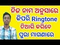 How to make own name Ringtone odia video by smita technical