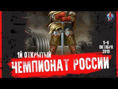 1й Открытый Чемпионат России WUAP/WUAP PRO по пауэрлифтингу