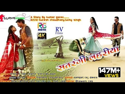 Rajsthani Dj Song 2018 - सतरंगी लहरियो - Satrangi Lheriyo - Latest Marwari Dj - Full Hd 4K Video