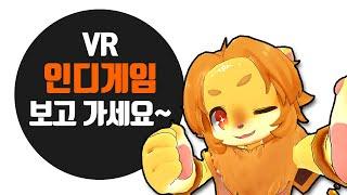 [임자VR] VR 인디게임 및 앱들을 소개해 드립니다!…