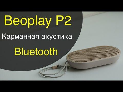 Beoplay P2 карманная портативная акустика от BANG & OLUFSEN. Обзор и распаковка.