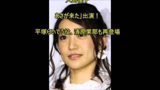 大島優子「あさが来た」出演!平塚らいてう役、清原果耶も再登場か? 動...