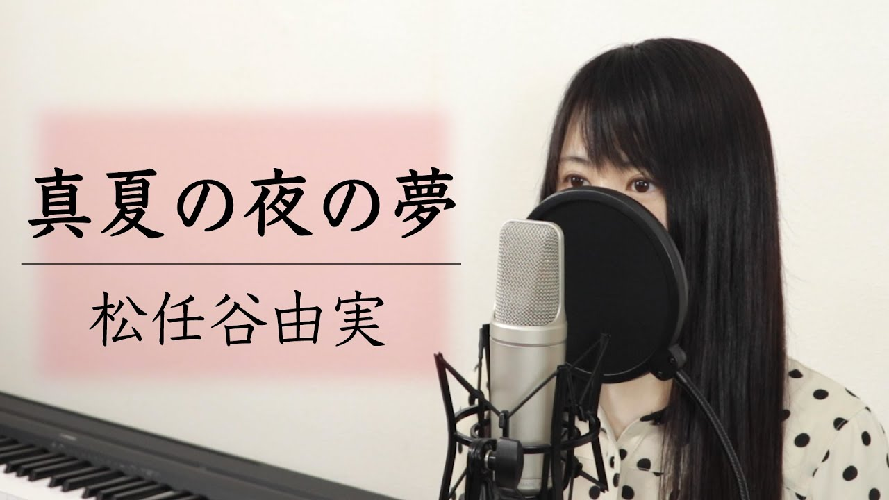 「真夏の夜の夢」松任谷由実【歌詞付き】(Covered by Macro Stereo & Elmon)