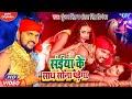 #VIDEO | #Gunjan Singh | सईया के साथ सोना पड़ेगा | #Antra Singh | Bhojpuri Hit 2020