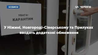 Карантин: у Ніжині, Новгороді-Сіверському та Прилуках закривають кафе, спортзали, ТРЦ та магазини