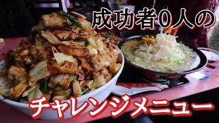 【大食い】加奈藺 成功者0人チャレンジ【デカ盛り】
