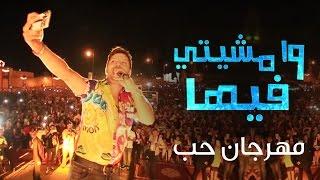 Hatim Ammor - Mchiti Fiha ( Live in Sefrou ) | ( حاتم عمور - مشيتي فيها (مهرجان حب الملوك