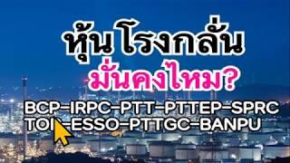 วิเคราะห์งบ-กางกราฟหุ้นกลุ่มโรงกลั่นและน้ำมัน BCP, IRPC, PTT, PTTGC, PTTEP, SPRC, TOP, ESSO, BANPU