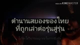 ตำนานสยองของไทย ที่เล่าต่อจากรุ่นสู่รุ่น - ตำนานและความเชื่อ