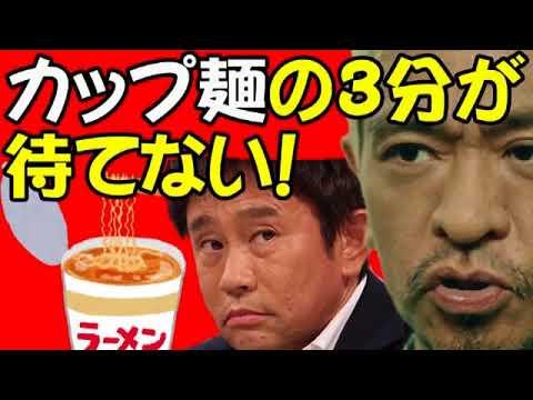 松本人志「浜田の食に対する卑しさは凄い」