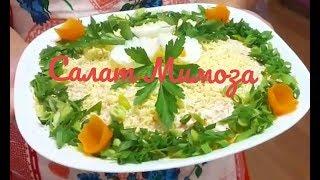 Рыбный салат Мимоза. Лучший рыбный салат.