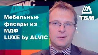ALVIC - глянцевый МДФ для мебельных фасадов, коллекция LUXE(, 2014-01-17T10:45:46.000Z)