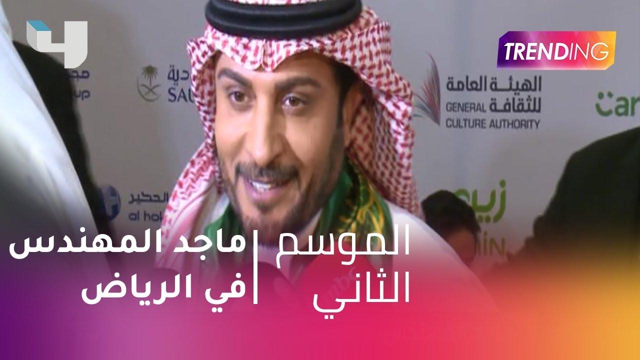 #MBCTrending - ماجد المهندس وراشد الفارس وجابر الكاسر يحتفلون في الرياض باليوم الوطني السعودي