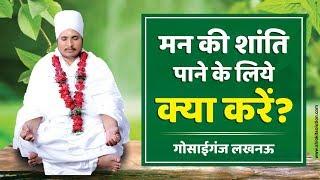 मन की शांति पाने के लिये क्या करें? Motivational Asang Dev Ji Gosaiganj Lacknow U.P. Day 1