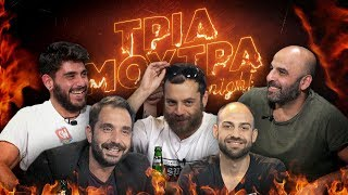 Moutra Chef: Τσαγκ - Μανώλης - Σελίμ | Luben TV