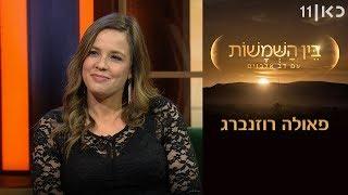 בין השמשות | עונה 2, פרק 41 - פאולה רוזנברג