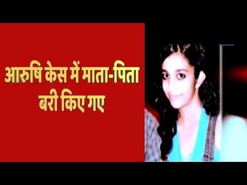 Aarushi murder case: Allahabad HC acquits Parents Nupur & Rajesh Talwar