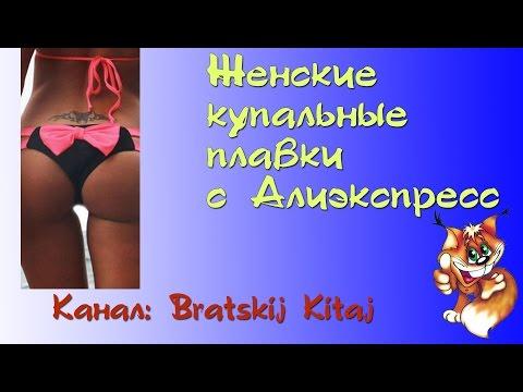 Женские купальные плавки с Aliexpress (алиэкспресс)
