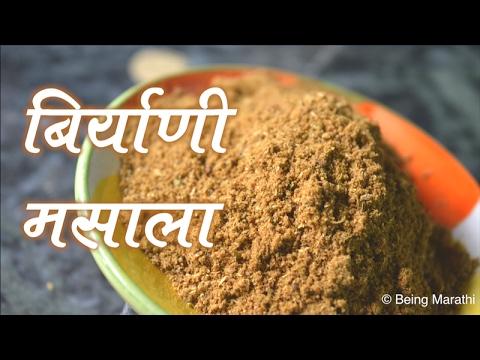 how to make biryani masala youtube