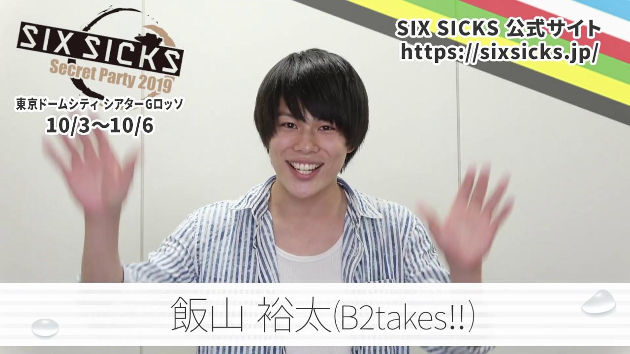 【飯山裕太】演劇×謎解きイベントSIX SICKS Secret Party 2019開催!