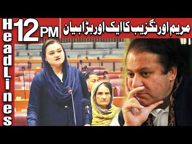 Another Big Statement Of Maryam Aurangzeb | Headlines 12 PM | 11 November 2019 | AbbTakk