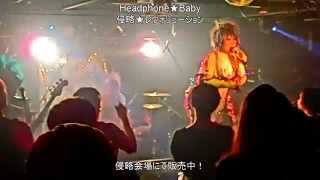 Headphone★Baby 侵略★レヴォリューション