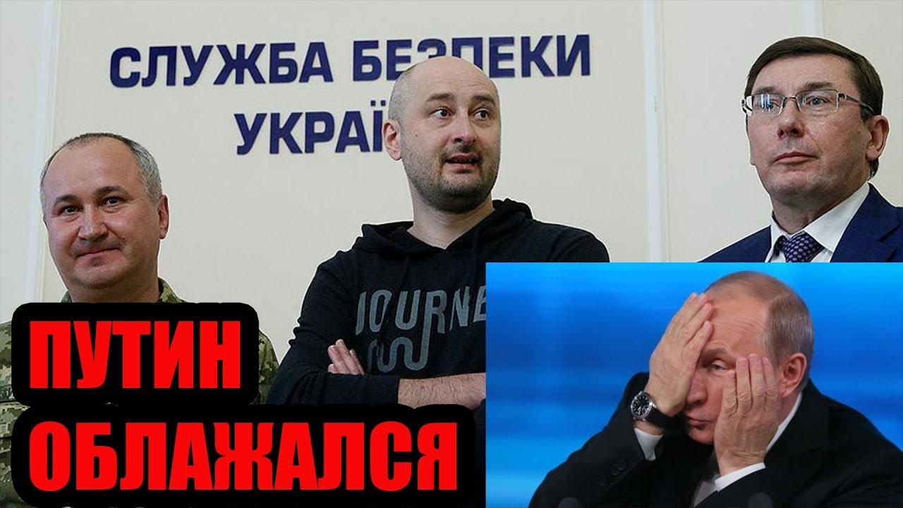 Экстренная новость. Аркадий Бабченко ЖИВ. СБУ круче ФСБ.