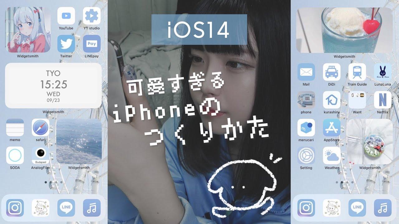 ホーム 画面 ios14 iOS14に更新したのでホーム画面をいじってみただけの話