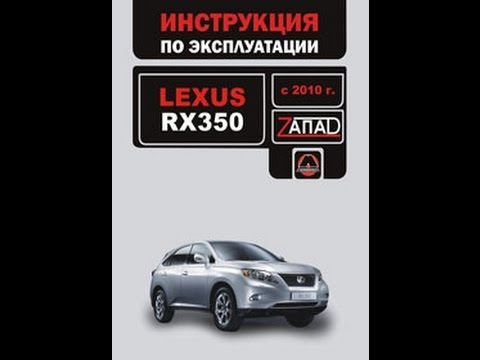 Руководство по ремонту Lexus RX 350
